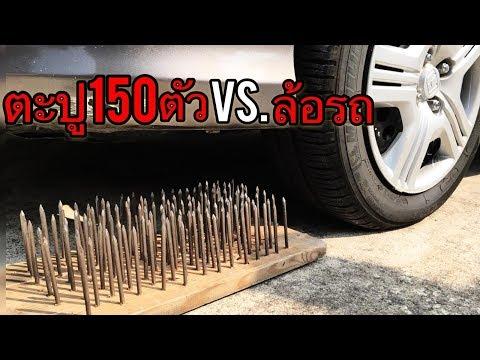 ตะปู 150  ตัว  VS.  ล้อรถ