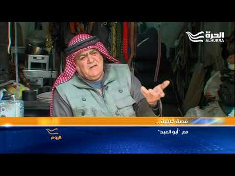 أبو العبد... غير آبه بالتكنولوجيا  - نشر قبل 23 ساعة