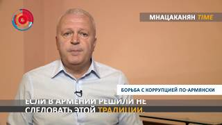 Мнацаканян/Time#03 Борьба с коррупцией по армянски