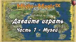 Давайте играть в Меч и Магия 9! #1 - Музей