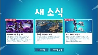 Fortnite | HOW TO GET FREE KOREAN ALPINE ACE SKIN