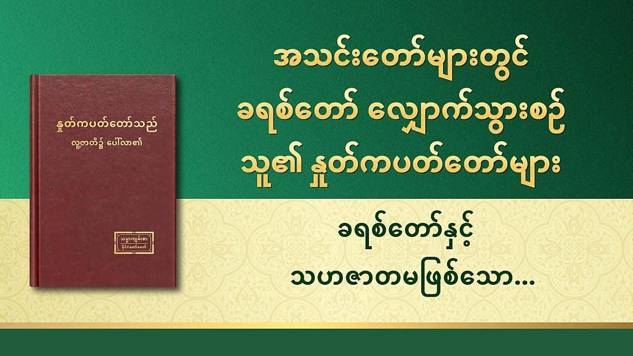 ခရစ်တော်နှင့် သဟဇာတမဖြစ်သောသူများသည် အကယ်စင်စစ် ဘုရားသခင်၏ အတိုက်အခံများဖြစ်ကြသည