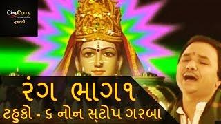 રંગ - ટહુકો ૬ - ભાગ 1 | Rang -Tahuko 6 | Non Stop Garba | Navratri Songs | Hemant Chauhan | Part 1