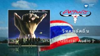 คาราบาว - วิหคพลัดถิ่น [Official Audio]