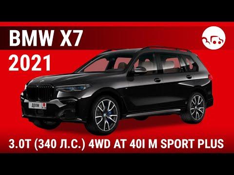 BMW X7 2021 3.0T (340 л.с.) 4WD AT 40i M Sport Plus - видеообзор