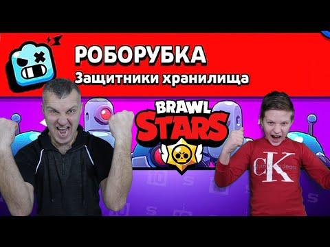 Бравл Старс 🤖 РОБОРУБКА с подписчиками! Проходим БЕЗУМИЕ в Brawl Stars!