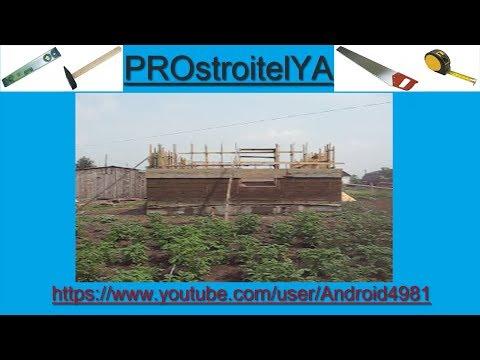 видео: как изготовить стены из Опилкобетона, Арболита!