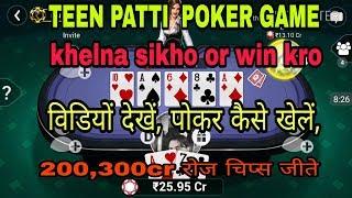 Teen patti poker game kaise khelte hai,पोकर गेम कैसे खेलें, screenshot 5
