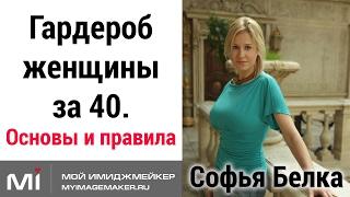 Гардероб женщины за 40! Основы и правила! Стилист - имиджмейкер Софья Белка
