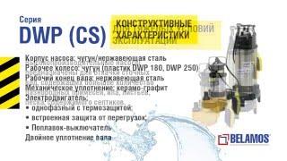 Дренажные насосы Белаомс серии DWP (Omega)(, 2016-03-29T09:29:44.000Z)