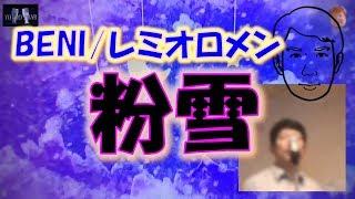 粉雪/レミオロメン/BENI/カバー/歌詞/フル/高音質?【YOJIROSBAR】