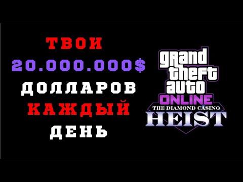 ГТА 5 онлайн найден новый глитч ограбление казино 20 000 000$ каждый день