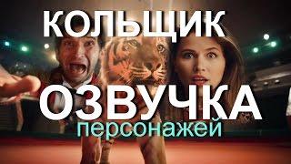 Ленинград — Кольщик  ОЗВУЧКА АКТЁРОВ смешная
