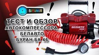 Тест и обзор автокомпрессора БЕЛАВТО БУРАН БК 46
