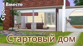 Как в  Симс 3 построить стартовый дом