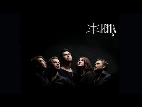 Русская рок-группа Живица (Zhivitsa russian folk-rock) – Promo