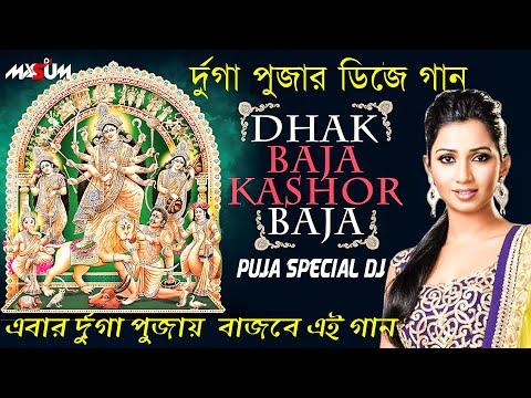 dhak-baja-kashor-baja-|-puja-special-mix-|-shreya-ghoshal-|-puja-new-song-2019