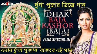 dhak-baja-kashor-baja-puja-special-mix-shreya-ghoshal-puja-new-song-2019