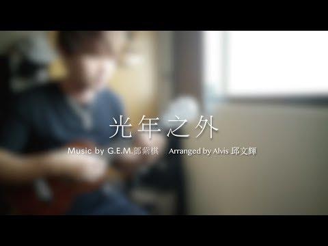 Alvis Chiu邱文輝【光年之外】G.E.M. 鄧紫棋  烏克麗麗UKULELE Cover