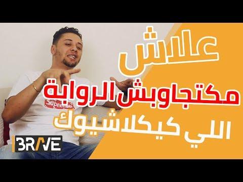 Interview Klass-A | علاش مكتجاوبش روابة اللي كيكلاشيوك ؟ - #MeetTheBrave