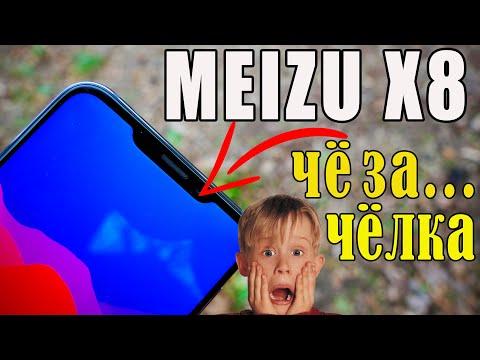 MEIZU X8 | Подстава с челкой! Но ЯБКУПИЛ!)