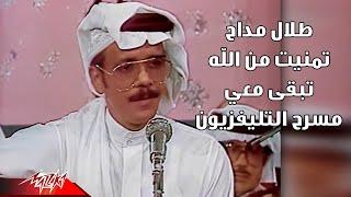 Talal Maddah - Tmanyet Men Allah | طلال مداح - تمنيت من الله | مسرح التليفزيون