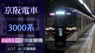 【洛楽】京阪電車 3000系 [快速特急洛楽 淀屋橋] 2021/2/17 天満橋 で撮影 [Linear0]