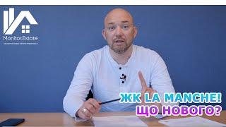 ЖК La Manche: що нового?