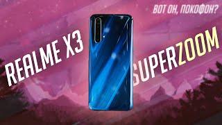 ОБЗОР REALME X3 SUPERZOOM - ХУЖЕ REALME X2 PRO?