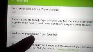 как Vodafone кидает на деньги