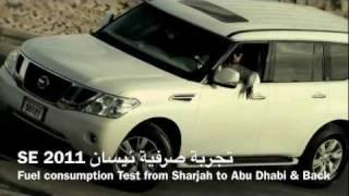 تجربة صرفية نيسان بترول Fuel consumption Test on Nissan Patrol SE 2012