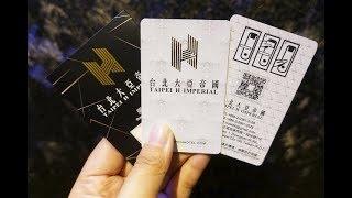 台北大亞帝國Taipei H Imperial Hotel 台北車站站前店