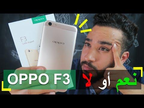 تجربة  Oppo F3 بكاميرا سيلفي مزدوجة | هل يستحق الشراء ؟!