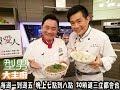 主廚教你做「水餃、酸辣湯」20170419 型男大主廚