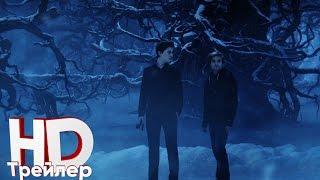 Затмение (2017) — Официальный [Трейлер HD]