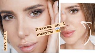 как правильно сделать макияж на каждый день
