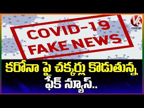 Fake News Trending In Social Media About Corona @V6 News Telugu