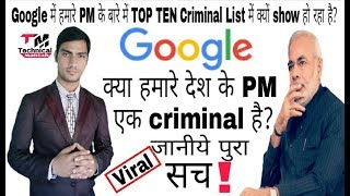 Why Google is showing that Narendra Modi is in the Top ten criminals list in the World?