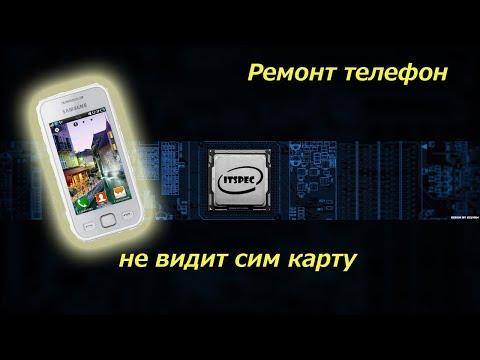 Ремонт телефонов.  Не видит сим карту. Samsug S5250. ITSpec.