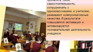 Презентация Smart board на уроках английского языка