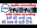 Imo audio video recorder bast trick important haw to record audio or video/Indiakhan7