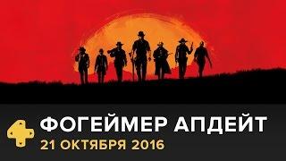 Фогеймер Апдейт: Red Dead Redemption 2, Nintendo Switch (21.10.16). Озвучка Алексея Макаренкова