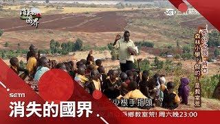 Publication Date: 2018-05-20 | Video Title: 餐風露宿...肯亞因 教室荒 產生偽森林小學 學生只能大腿當