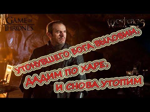 Westeros Ds