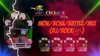 Gambar cover Mon Music Dj 3CHA BATTLE MIX(DJ/ROCKညာ)Remix 2019