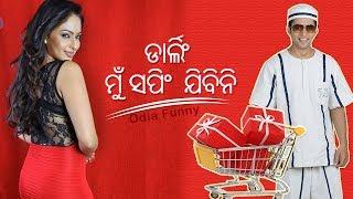 Shopping bele Fasigali || Papu PumPum Comedy | Odia Funny | ManguPingu Comedy