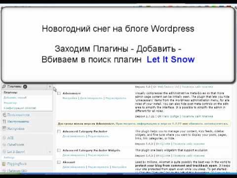 Снег на блоге за 5 минут