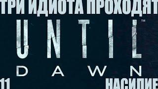 Три идиота проходят Until Dawn: pt11 - Глава 7: Насилие