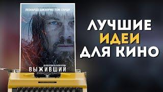 ЛУЧШИЕ ИДЕИ ФИЛЬМОВ / High concept в кино