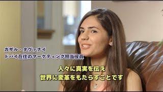 大きな夢に向かって走るイラン人女性 part1|ドバイ| 迫害| イラン|海外|中国